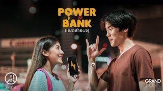 แบตสำรอง ( POWER BANK) - BOY PEACEMAKER [Short Film]
