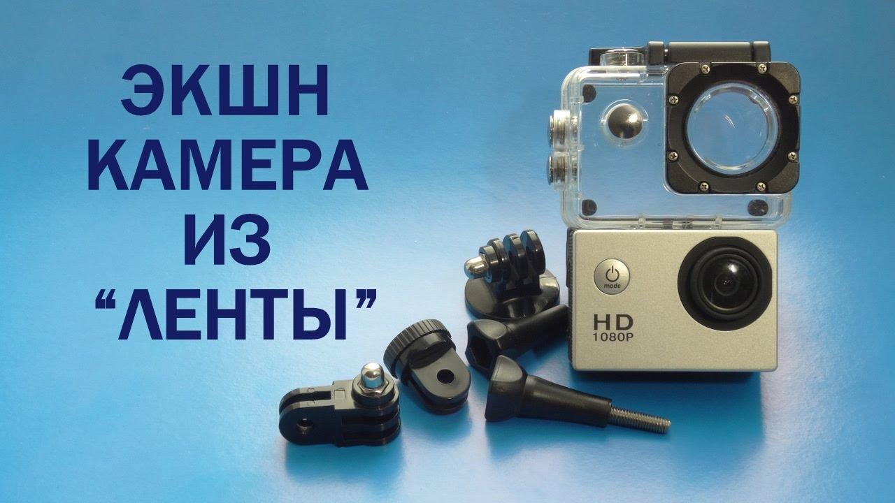 Купить экшн-камеру в интернет-магазине shop. Kz по хорошей цене. Доставка по казахстану, алматы, астане и караганде. Гарантия. Характеристики и отзывы покупателей.