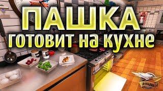 Кулинарное шоу - Пашка на кухне - Готовим вкусняшки - Cooking Simulator