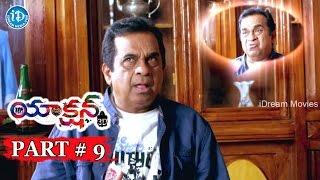 Action 3D Full Movie Parts 9 ||  Allari Naresh, Shaam, Vaibhav, Raju Sundaram || Bappilahari