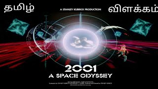 2001:A Space Odyssey [1968] |தமிழ் விளக்கம்|By HOLLYWOOD TIMES.