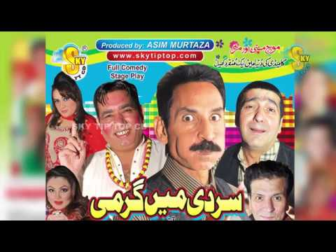 Sardi Mein Garmi Iftikhar Thakur and Zafri Khan New Pakistani Stage Drama Full Comedy Play 2018