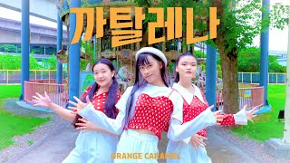 [KPOP IN PUBLIC CHALLENGE]Orange Caramel(오렌지캬라멜)-catallena D…