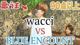 歌うまとアカペラ採点対決!! wacci VS BLUE ENCOUNT精密採点