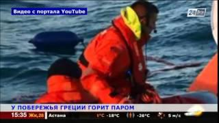 На следующем из Греции в Италию пароме произошел пожар(На борту находятся 466 человек (411 пассажиров и 55 членов экипажа). Пожар вспыхнул на пассажирском пароме «Норм..., 2014-12-28T09:42:42.000Z)