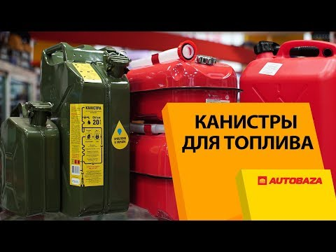 Можно ли хранить топливо в пластиковой канистре? Как выбрать канистру для топлива.
