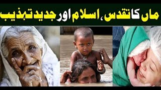 Mother's Dignity | Neo Pakistan with Nabeeha Ejaz Khan | 17 October 2019 | Neo News