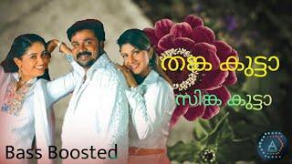 Thanka Kutta Singa Kutta|Bass Boosted|Kochi Rajavu|Malayalam|