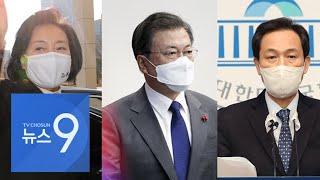 민주 박영선-우상호 2파전…표심놓고 '文心 마케팅' 가열  [뉴스9]