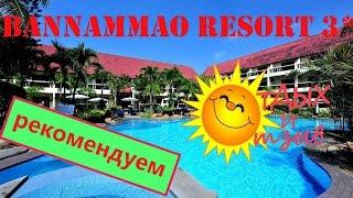 отзывы отдыхающих об отеле  Bannammao Resort 3* / Pattaya Thailand / Обзор отеля