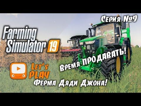 Farming Simulator 19 | FS 19 - Большая распродажа | Прохождение ФС 19 #9