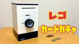 レゴ カードガチャガチャ カプセルトイ 検索動画 15