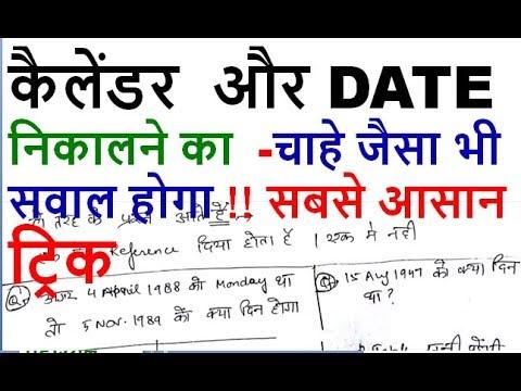 calendar reasoning tricks in hindi | calendar related aptitude questions tricks-ssc cgl mts si ibps