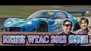 RE雨宮 WTAC 2012 挑戦記  V OPT 223 ①