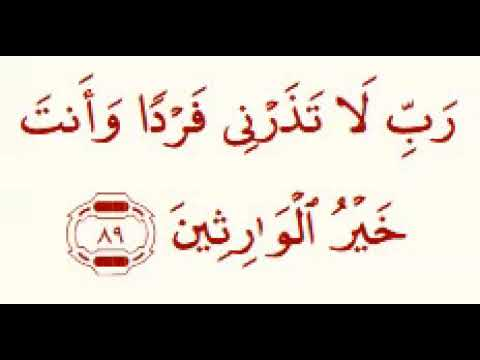 Quran 21 89 Al Anbiya Verse 89 Youtube
