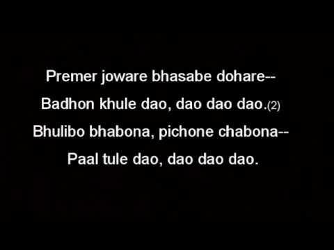"Premer Joare Bhasabe Dohare/ প্রেমের জোয়ারে ভাসাবে দোঁহারে ""Rabindra Sangeet Lyrics"""