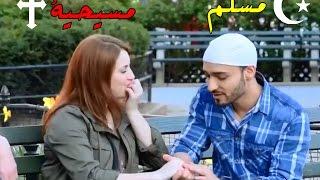 شاب مسلم يطلب الزواج من فتاة مسيحية امام الناس ..  شاهد ماذا فعلوا به