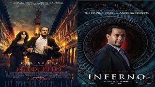 """Инферно. Том Хэнкс в долгожданном продолжении кинороманов """"Код да Винчи"""" и """"Ангелы и демоны""""."""