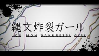 Joumon Explosion Girl - rerulili feat miku&gumi / 縄文炸裂ガール -れるりり feat ミク&グミ-