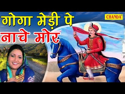 गोगा मेडी पे नाचे मोर | Goga Medi Pe Nache Mor | Lalita Sharma | Jaharvir Goga Ji Hit Bhajan
