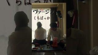 ヴァージン 「くちばっか」 thumbnail
