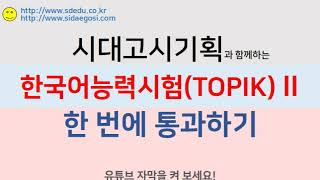TOPIK(한국어능력시험) 2 한 번에 통과하기 / 모의고사 3회 / TOPIK II Listening