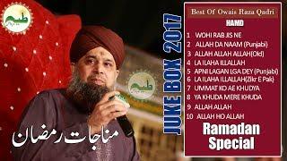 Ramadan Special | Non Stop Best Islamic Naat | Jukebox | Top Ramzan Naat