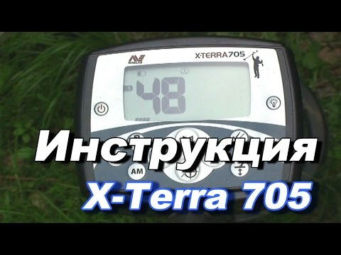 Металлоискатель X-Terra 705 видео инструкция по применению. Инструкция x-terra 705.