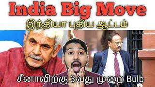India Big Move | இந்தியா புதிய ஆட்டம் | Tamil | Siddhu Mohan
