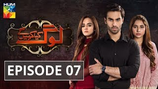 Log Kia Kahengay Episode #07 HUM TV Drama 12 February 2019