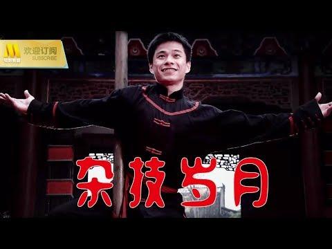 【1080P Full Movie】《杂技岁月》福兴班杂技团亦悲亦喜的故事(顾宝明 / 章海东 / 戴君竹)