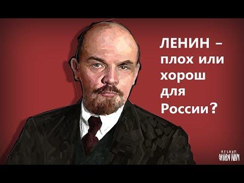 Ленин - плох или хорош для России? Историк Александр Колпакиди о том, за что Россия помнит Ленина