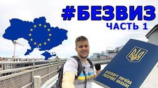 видео Без виз, но не без правил: как будет работать на практике безвизовый режим с Евросоюзом