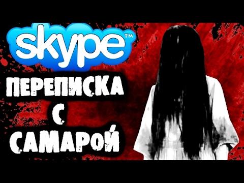 СТРАШИЛКИ НА НОЧЬ - Переписка с Самарой в Skype