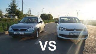 Lada Priora против VW Polo Sedan(Lada priora http://www.dialavto.ru/index.php?option=com_content&view=article&id=28&Itemid=14 VW Polo Sedan ..., 2013-06-15T06:19:51.000Z)