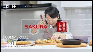 燈光作品COMMERCIAL - 人氣部落客蘿潔塔X櫻花開放式廚房