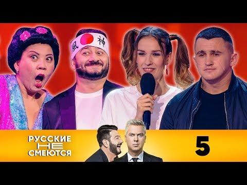 Русские не смеются | Выпуск 5