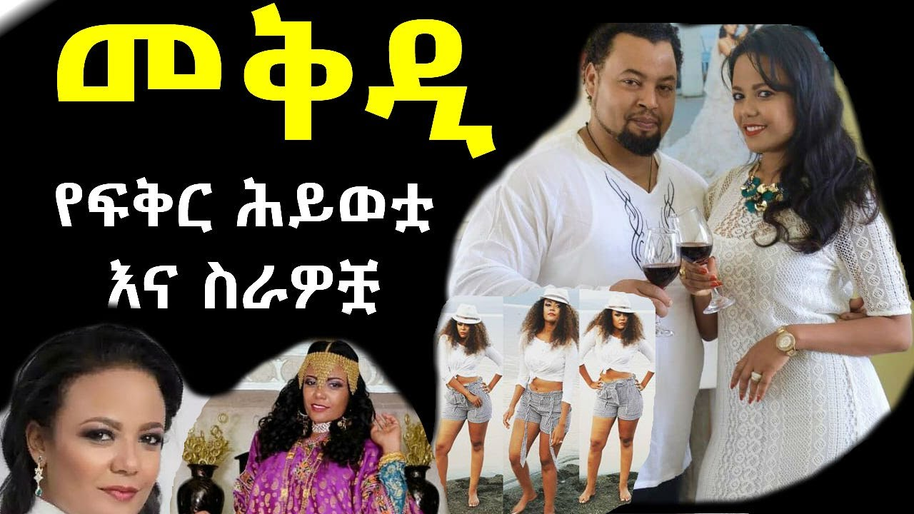 Ethiopia Actress, Model and Entrepreneur Mekedes Tsegayes life and work stories