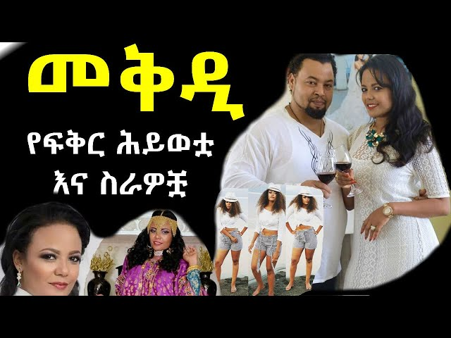 Ethiopia    መቅደስ ጸጋዬ ፍቅር ሕይወት እና ስራዎቿ 1   Mekdes Tsegaye    Ashruka