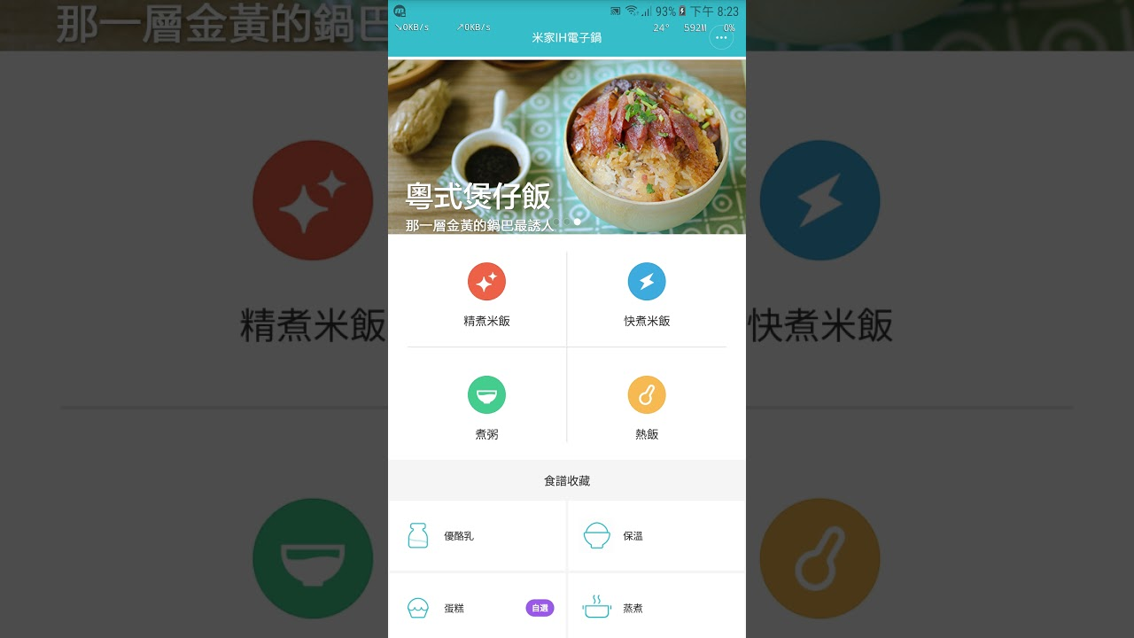 米家 電子鍋 App 介紹 - YouTube