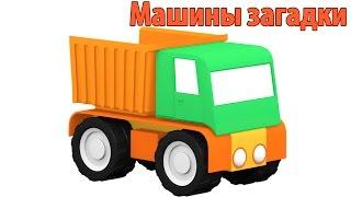 Видео для детей и 3D мультфильм Машины Загадки - Самосвал