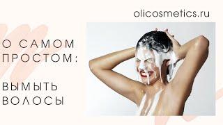 Вымыть волосы шампунь маска и финишный спрей для волос