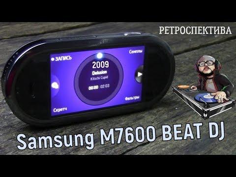Samsung M7600 BEAT DJ: дискотека в кармане (2009) - ретроспектива
