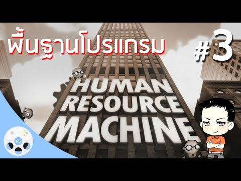 Human Resource Machine #3 - การตรวจเช็คเงื่อนไข