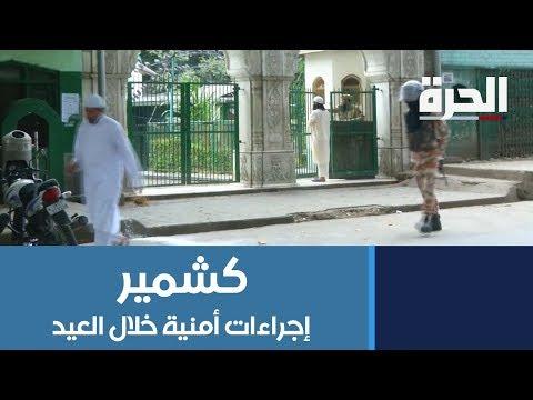 القوات الهندية في كشمير تمنع المسلمين من الذهاب إلى المسجد بشكل جماعي