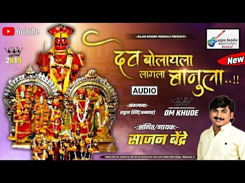 Sajan Bendre : Dev Bolayla Lagla Banula | देव बोलाया लागला बानुला | Khandoba Song