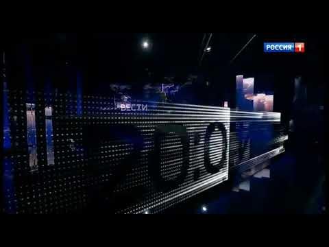 Начало Вестей в 20:00 (Россия 1 [+3], 7.11.19)