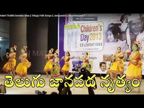 Adavi Thalliki Dandalo Maa || Telugu Folk Songs || Janapadalu || Musichouse27