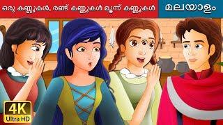 ഒരു കണ്ണുകൾ രണ്ട് കണ്ണുകൾ മൂന്ന് കണ്ണുകൾ | Fairy Tales in Malayalam | Malayalam Fairy Tales