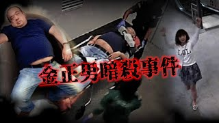 """【金正男暗殺事件】実行犯は""""いたずら""""のつもりだった?北朝鮮の跡取り候補が襲われた"""